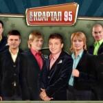 "концерт ""Студии квартал - 95"""