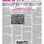 Харьковская кампания по энергоэффективности «Наша экологическая позиция» (НЭП)