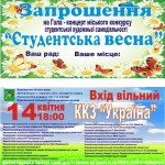 "Гала-концерт ""Студентська весна"""