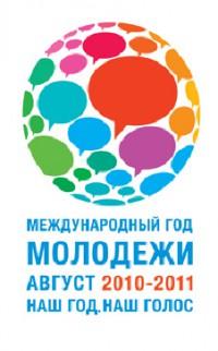 Международный год молодежи