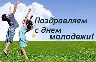 День молодежи в Харькове: «Мы такие разные – ведь мы молоды ...