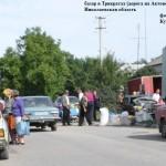 Придорожный рынок в Трикратаха (дорога на Актырский каньон)
