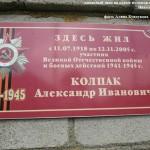Памятная табличка на одном из домов в селе
