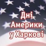 В Харькове пройдут дни Америки