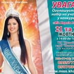 Молодые харьковчанки смогут принять участие в конкурсе  Мисс Харьков 2012
