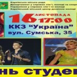 День студента в Харькове пройдет при участии молодых талантов