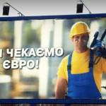 100 дней до Евро-2012. Без жертв не бывает побед