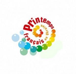 Фестиваль «Французская весна» стартует в Харькове с 5 до 27 апреля