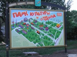 Реконструкция Центрального парка культуры и отдыха имени Горького