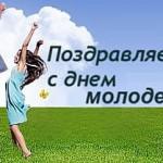 Празднование Дня молодежи в Харькове – парад невест, программа мероприятий